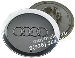 Колпачки в диск Ауди A8 (146/61 мм) / (кат.4E0601165A) - фото 20970