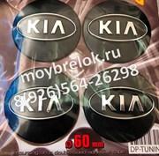 Наклейки на колпачки диска Киа 56 мм / 60 мм