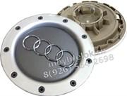 Колпачки в диск Ауди (146/64 мм) / (кат.8D0601165K)