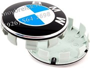 Колпачки в диск БМВ (65/68 мм) синие / черные / (кат.36136783536), Italy