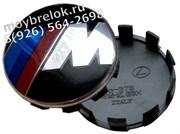 Колпачки в диск БМВ M performance (65/68 мм) / (кат.36136783536), Italy