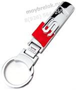 Брелок Ауди S1 для ключей