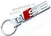 Брелок Ауди S6 для ключей
