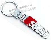 Брелок Ауди S5 для ключей