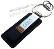 Брелок Ауди для ключей кожаный овальный
