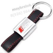 Брелок Ауди S для ключей кожаный ремешок (rm)