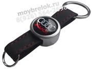 Брелок Ауди для ключей кожаный ремешок (rm2)
