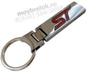 Брелок Форд ST для ключей