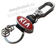 Брелок Киа для ключей карабин
