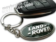 Брелок Лэнд Ровер для ключей на цепочке