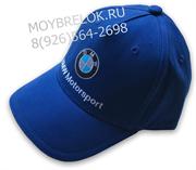 Кепка БМВ синяя