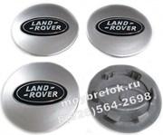 Колпачки в диск Лэнд Ровер (62/50 мм) серые / (кат.BJ32-1130-AB)