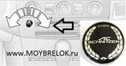Эмблема БМВ Schnitzer громкость аудио / в ключ (10 мм) выпуклая