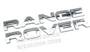 Эмблема Рэнж Ровер хром (багажник / капот)