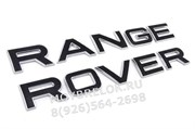 Эмблема Рэнж Ровер карбон (багажник / капот)