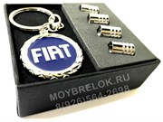 Подарочный набор Fiat брелок + ниппеля