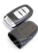 Чехол для смарт ключа Ауди кожаный (A4, A5, A6, A7, Q5, Q7), синий