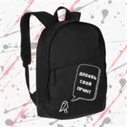 Рюкзак с вашей надписью